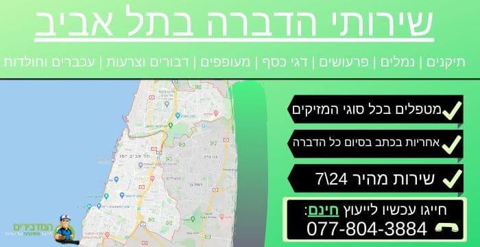 הדברה בתל אביב
